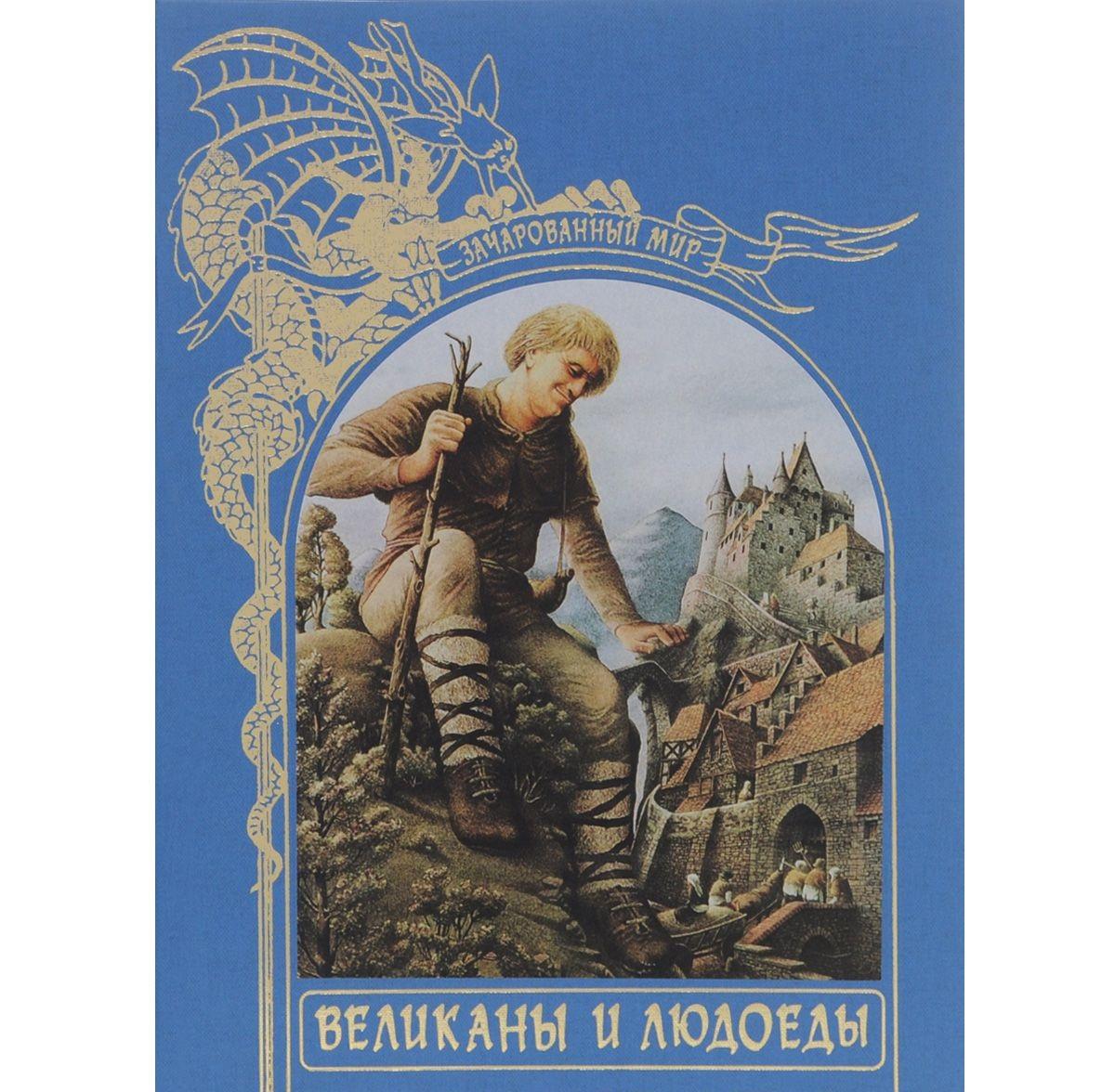 Купить Великаны и людоеды, С. Бессонова, 978-5-4224-0935-8
