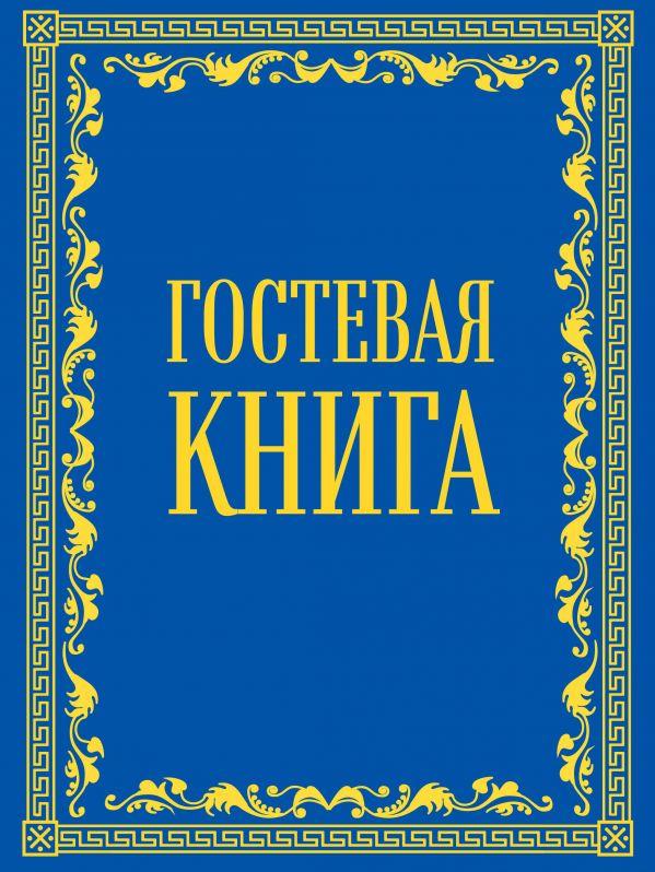 Купить Гостевая книга (в бархате), А. Меркурьева, 978-5-699-96045-3
