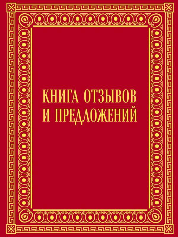 Купить Книга отзывов и предложений (в бархате), А. Меркурьева, 978-5-699-93394-5
