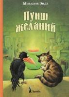 Книга Пунш желаний