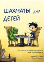 Книга Шахматы для детей