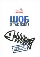 Книга Шоб я так жил! Анекдоты из Одессы