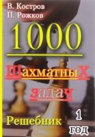 Книга 1000 шахматных задач. 1 год. Решебник