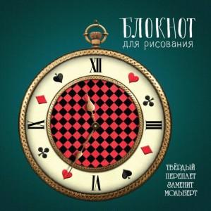 Книга Блокнот для рисования 'Часы творчества'