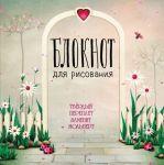Книга Блокнот для рисования 'Надежды весны'