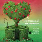Книга Блокнот для рисования 'Сад чудес'