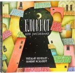 Книга Блокнот для рисования 'Секреты ночи'