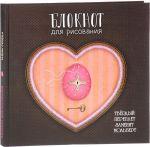 Книга Блокнот для рисования 'Тайны сердца'