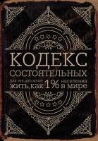 Книга Кодекс состоятельных. Живи, как 1% населения в мире