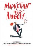 Книга Маркетинг по любви. 70 способов заполучить сердце клиента навсегда