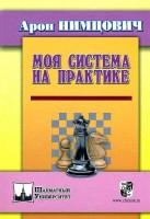 Книга Моя система на практике