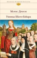 Книга Узница Шато-Гайара
