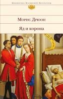 Книга Яд и корона