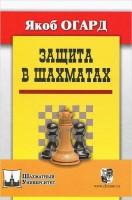 Книга Защита в шахматах