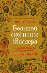 Книга Большой сонник Миллера с комментариями и дополнениями Рушеля Блаво