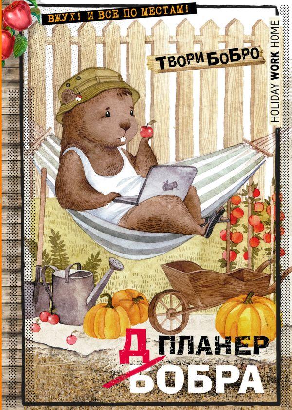 Купить Планер-блокнот. Всем бобра! (уДачные каникулы), О. Сушик, 978-5-699-92304-5