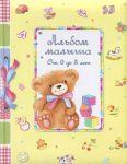Книга Подарочный альбом малыша от 0 до 3 лет