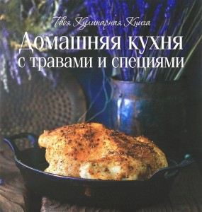 Книга Домашняя кухня с травами и специями