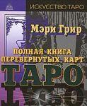 Книга Полная книга перевернутых карт Таро
