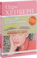 Книга Великие и легендарные Мэрилин Монро и Одри Хепберн (комплект из 2 книг)