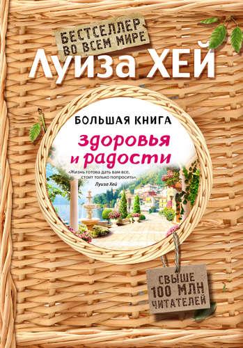 Купить Большая книга здоровья и радости, Луиза Хей, 978-5-699-95062-1