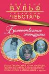 Книга Божественные женщины