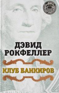 Книга Клуб банкиров