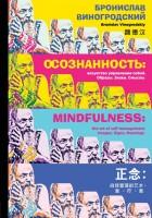 Книга Осознанность: искусство управления собой. Образы, знаки, смыслы