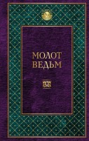 Книга Молот ведьм