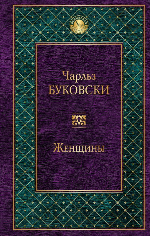 Купить Женщины, Чарльз Буковски, 978-5-699-95002-7