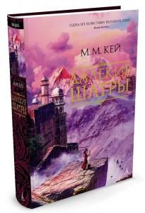 Книга Далекие Шатры