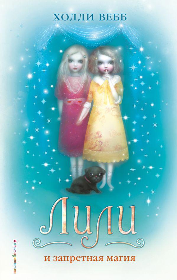 Купить Лили и запретная магия, Холли Вебб, 978-5-699-95628-9
