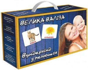 Подарочный набор 'Велика валіза' Вундеркинд с пеленок (укр. яз., ламинация)