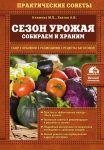 Книга Сезон урожая. Собираем и храним