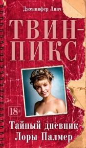 Книга Твин-Пикс. Тайный дневник Лоры Палмер