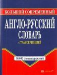 Книга Большой современный англо-русский словарь с транскрипцией