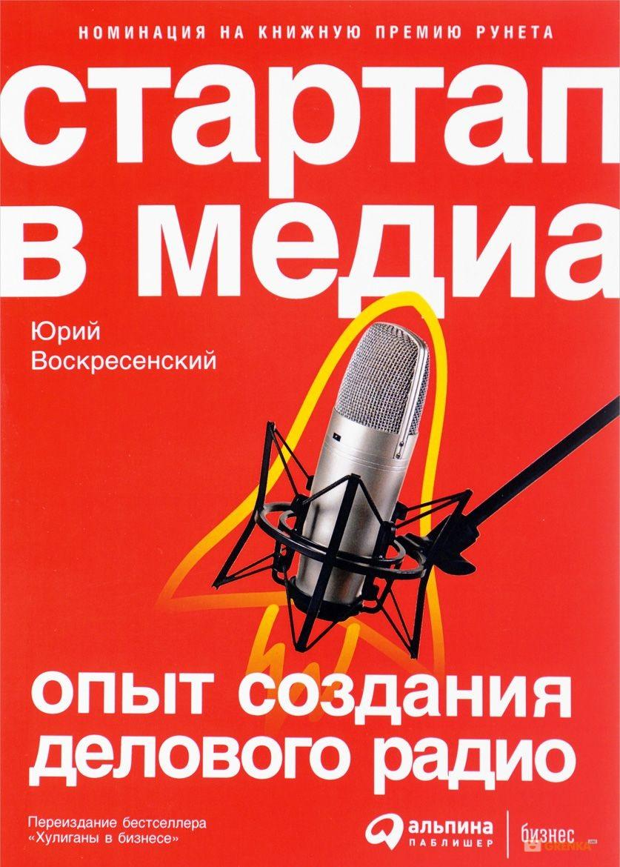 Купить Стартап в медиа: Опыт создания делового радио, Юрий Воскресенский, 978-5-9614-6208-1