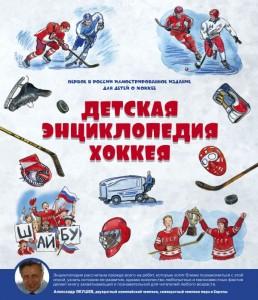 Книга Детская энциклопедия хоккея