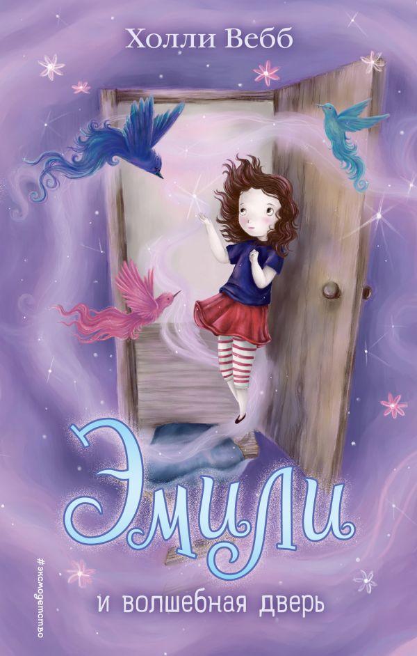 Купить Эмили и волшебная дверь, Холли Вебб, 978-5-699-94877-2