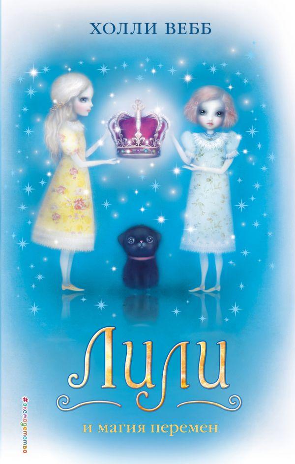 Купить Лили и магия перемен, Холли Вебб, 978-5-699-95633-3