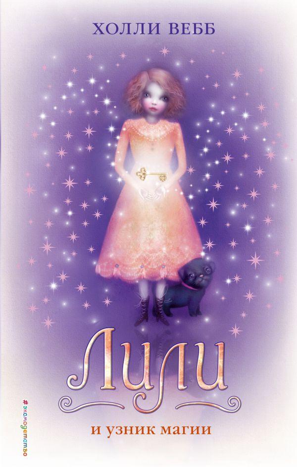 Купить Лили и узник магии, Холли Вебб, 978-5-699-95631-9