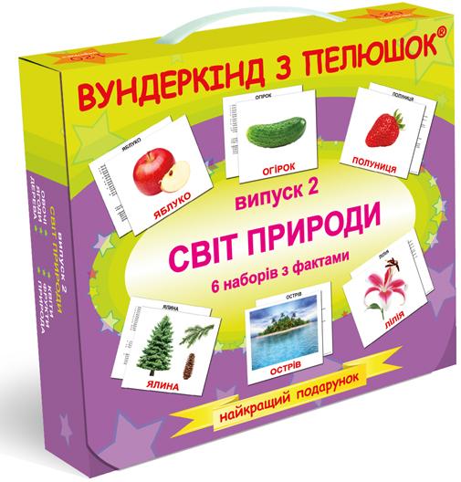 Купить Подарунковий набір 'Вундеркінд з пелюшок' N2 Cвіт природи (ламінація), Вундеркинд с пелёнок