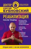 Книга Реабилитация после травмы