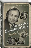 Книга Быть!