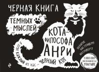 Книга Черная книга темных мыслей кота-философа Анри