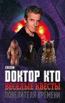 Книга Доктор Кто. Веселые квесты Повелителя Времени