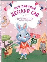 Книга Мой любимый детский сад. Выпускной альбом для фото и записей (для девочки)