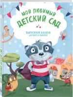 Книга Мой любимый детский сад. Выпускной альбом для фото и записей (для мальчика)