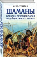 Книга Шаманы. Боевая и лечебная магия индейцев Дикого Запада