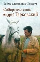 Книга Собиратель снов Андрей Тарковский